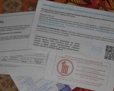 Во сколько обошлась коммуналка за два летних месяца на Украине